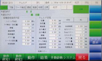 Screen during Welding Process